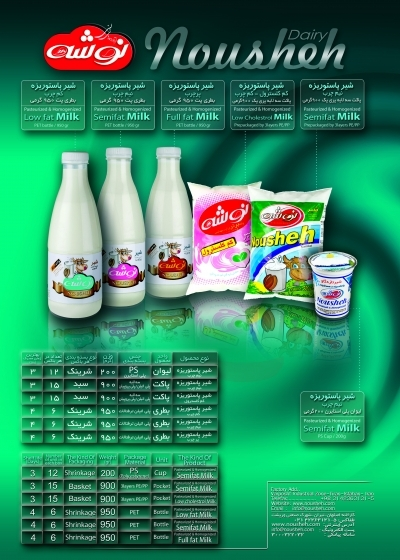 Pasteurized and homogenized milk, low cholesterol